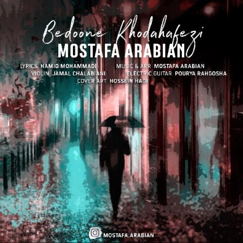دانلود موزیک جدید مصطفی عربیان بدون خداحافظی
