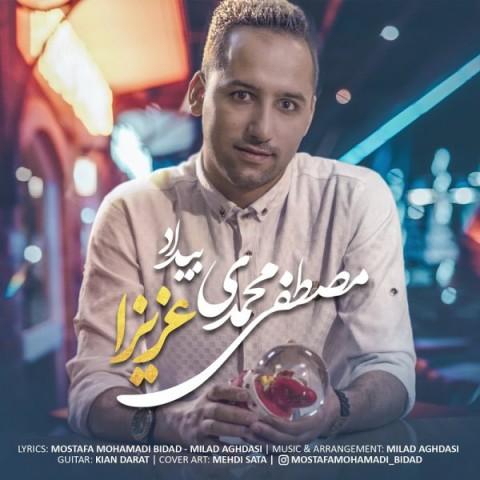 دانلود موزیک جدید مصطفی محمدی بیداد عزیزا