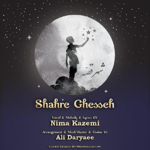 دانلود موزیک جدید نیما کاظمی شهر قصه