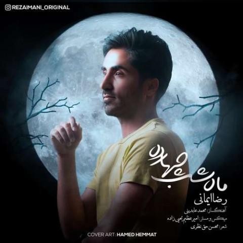 دانلود موزیک جدید رضا ایمانی ماه شب چهارده