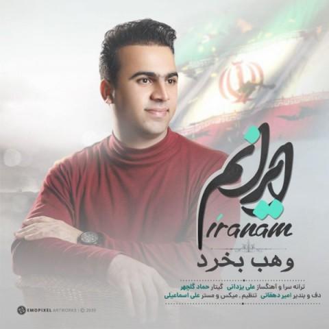 دانلود موزیک جدید وهب بخرد ایرانم