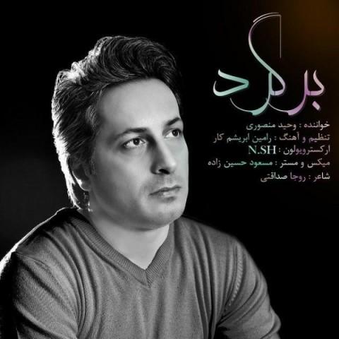 دانلود موزیک جدید وحید منصوری برگرد