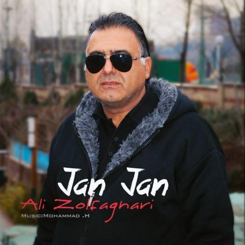دانلود موزیک جدید علی ذوالفقاری جان جان