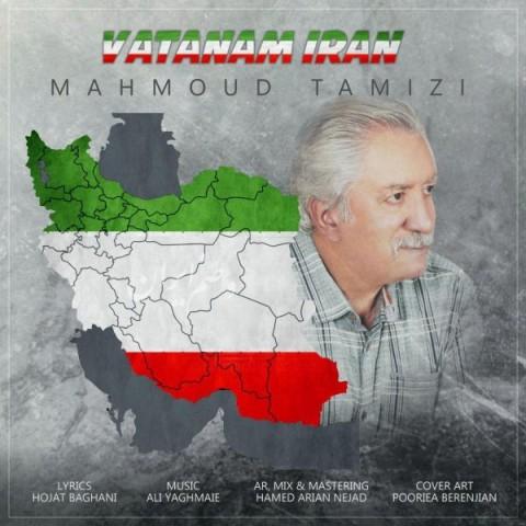 دانلود موزیک جدید محمود تمیزی وطنم ایران
