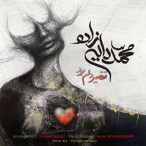 دانلود موزیک جدید محمد دایی زاده تقصیر دلم بود