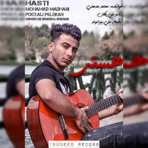 دانلود موزیک جدید محمد مدهنی هستی