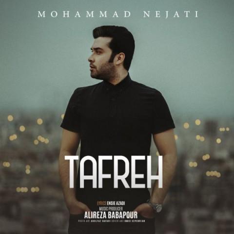 دانلود موزیک جدید محمد نجاتی طفره