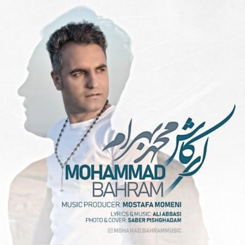 دانلود موزیک جدید محمد بهرام اى کاش