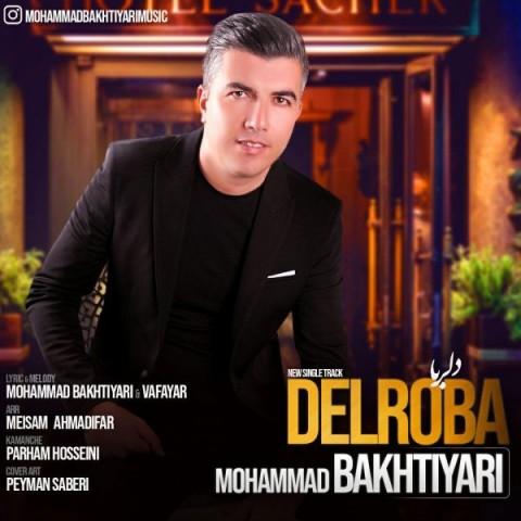دانلود موزیک جدید محمد بختیاری دلربا