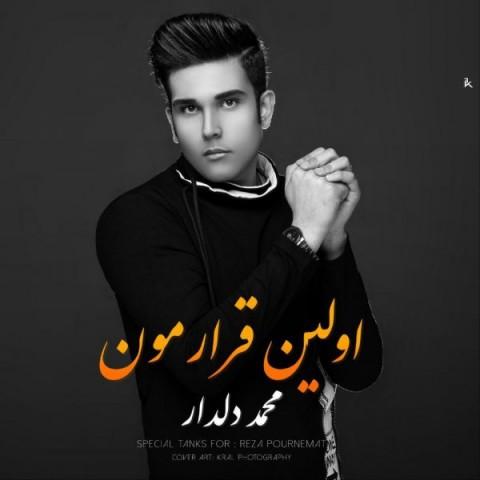 دانلود موزیک جدید محمد دلدار اولین قرارمون
