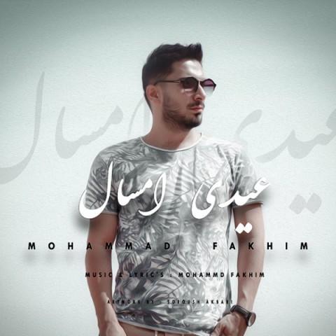 دانلود موزیک جدید محمد فخیم عیدی امسال