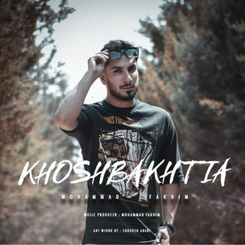 دانلود موزیک جدید محمد فخیم خوشبخیتا