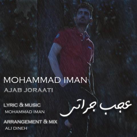دانلود موزیک جدید محمد ایمان عجب جراتی