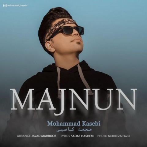 دانلود موزیک جدید محمد کاسبی جنون