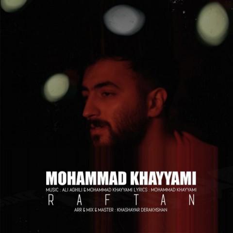 دانلود موزیک جدید محمد خیامی رفتن