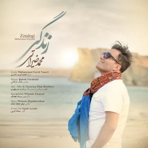 دانلود موزیک جدید محمد خیراتی زندگی