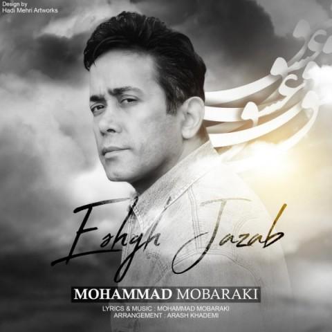 دانلود موزیک جدید محمد مبارکی عشق جذاب