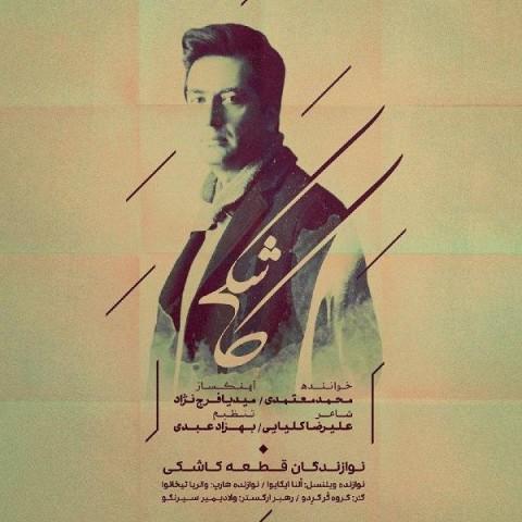 دانلود موزیک جدید محمد معتمدی کاشکی
