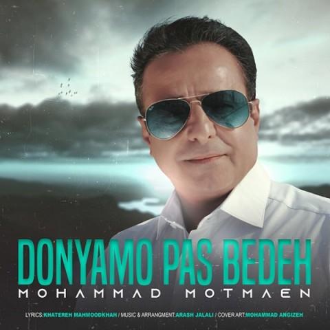 دانلود موزیک جدید محمد مطمئن دنیامو پس بده