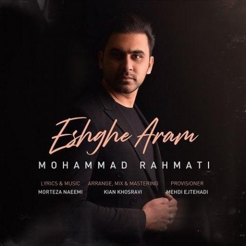 دانلود موزیک جدید محمد رحمتی عشق آرام