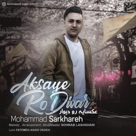 دانلود موزیک جدید محمد سرخاره عکسایه رو دیوار