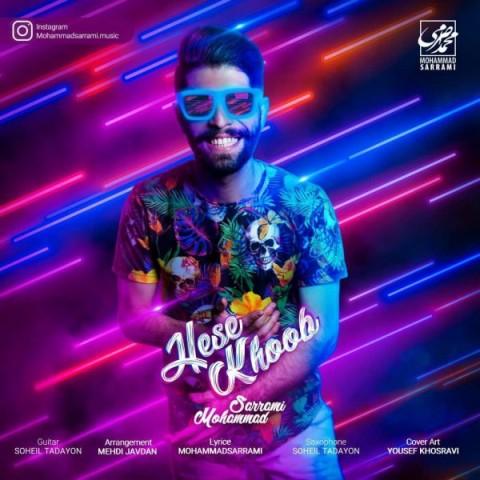 دانلود موزیک جدید محمد صرامی حس خوب