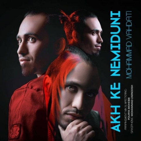 دانلود موزیک جدید محمد وحدتی آخ که نمیدونی
