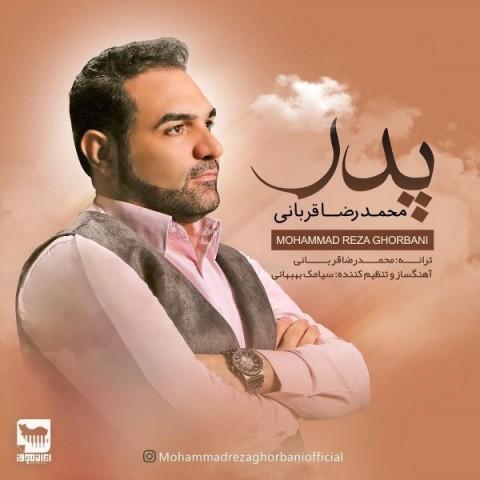 دانلود موزیک جدید محمدرضا قربانی پدر