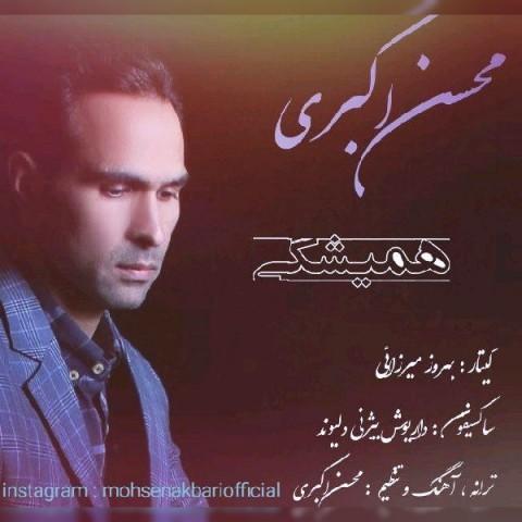 دانلود موزیک جدید محسن اکبری همیشگی
