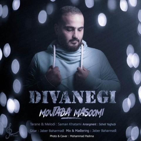 دانلود موزیک جدید مجتبی معصومی دیوانگی