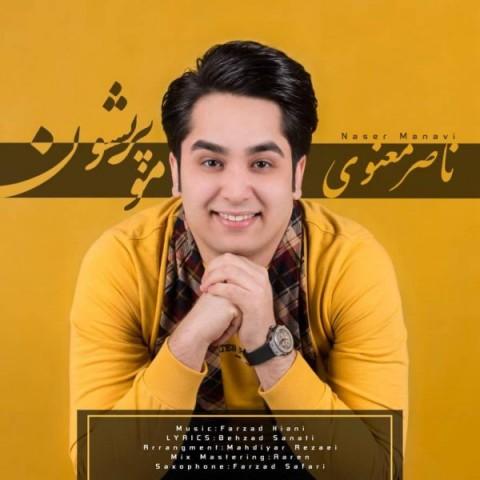 دانلود موزیک جدید ناصر معنوی مو پریشون