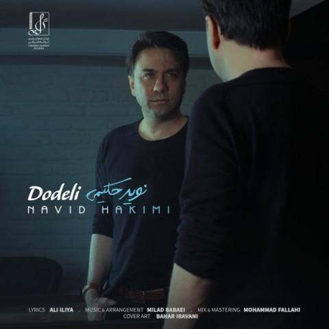 دانلود موزیک جدید نوید حکیمی دودلی