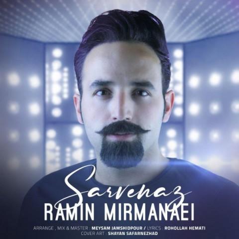 دانلود موزیک جدید رامین میرمعنایی سروناز
