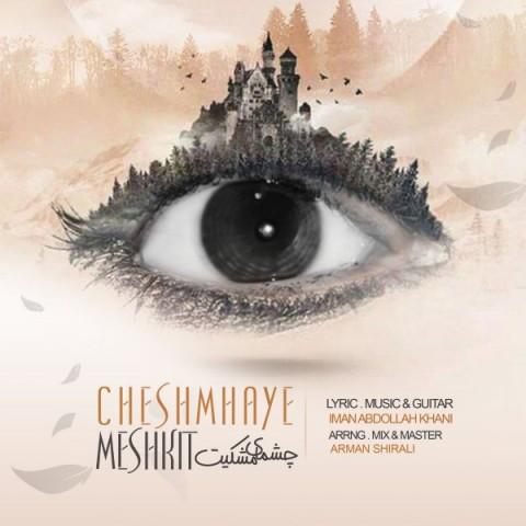 دانلود موزیک جدید ایمان عبدالله خانی چشمای مشکیت