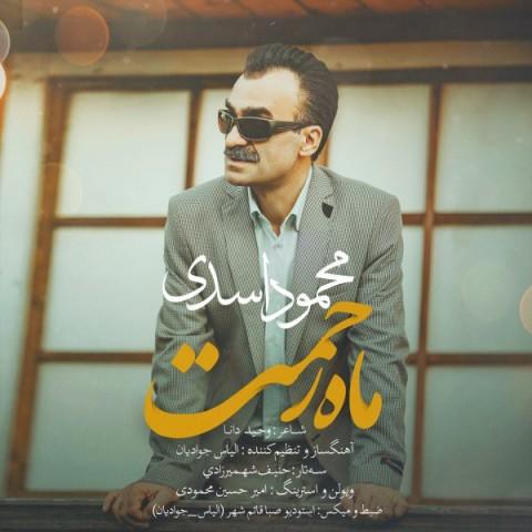 دانلود موزیک جدید محمود اسدی ماه رحمت