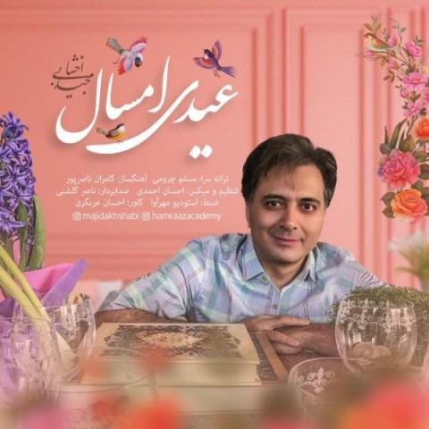 دانلود موزیک جدید مجید اخشابی عیدی امسال