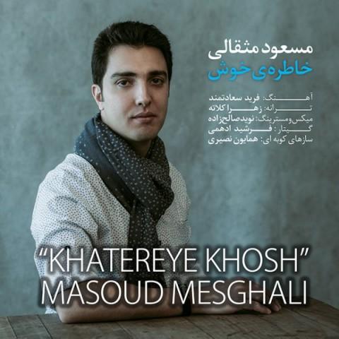 دانلود موزیک جدید مسعود مثقالی خاطره ی خوش