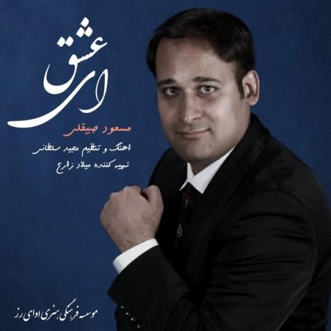 دانلود موزیک جدید مسعود صیقلی ای عشق