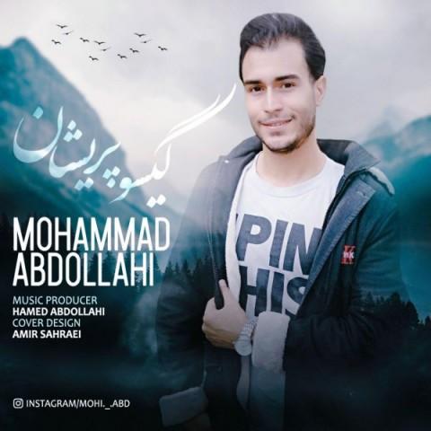دانلود موزیک جدید محمد عبداللهی گیسو پریشان