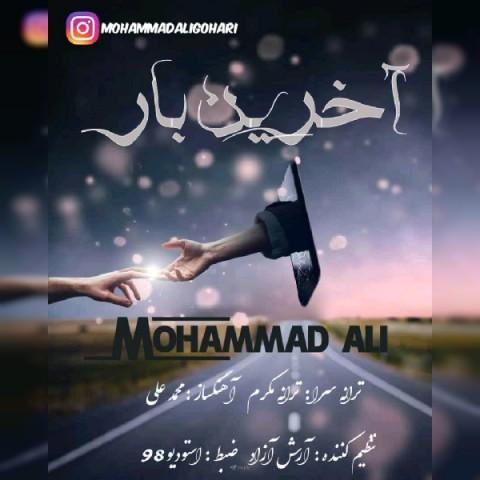 دانلود موزیک جدید محمد علی آخرین بار