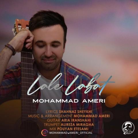 دانلود موزیک جدید محمد عامری لعل لبت
