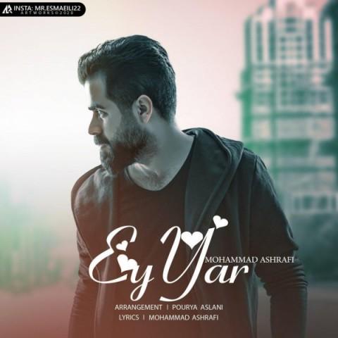 دانلود موزیک جدید محمد اشرفی ای یار