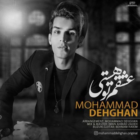 دانلود موزیک جدید محمد دهقان عشقم تو هستی