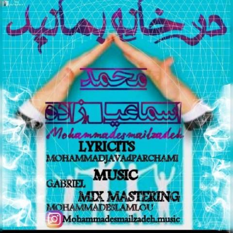 دانلود موزیک جدید محمد اسماعیل زاده درخانه بمانید
