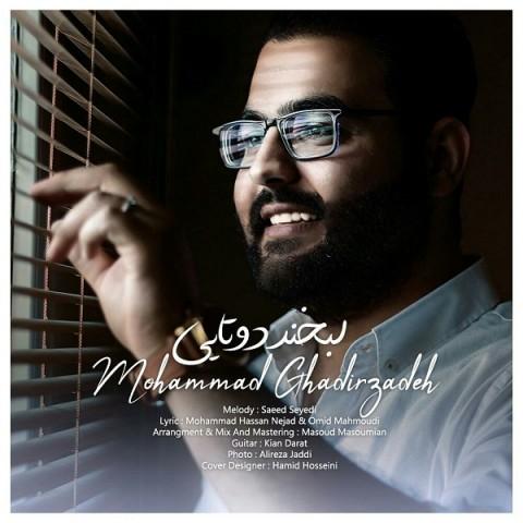 دانلود موزیک جدید محمد قدیرزاده لبخند دوتایی