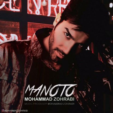 دانلود موزیک جدید محمد ظهرابى منو تو