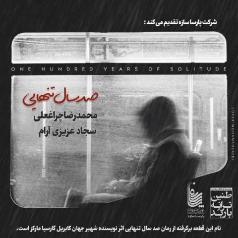 دانلود موزیک جدید محمدرضا چراغعلی صد سال تنهایی