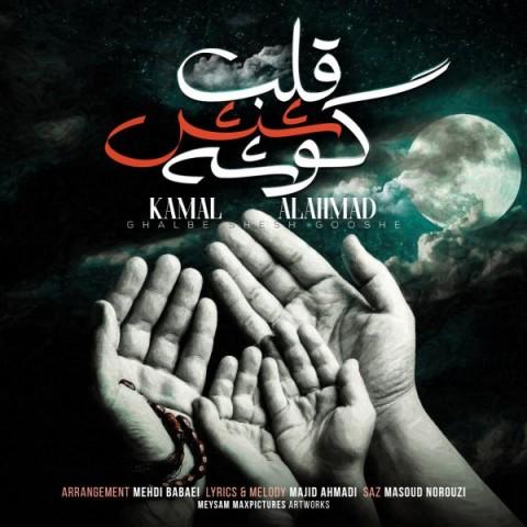 دانلود موزیک جدید کمال آل احمد قلب شش گوشه