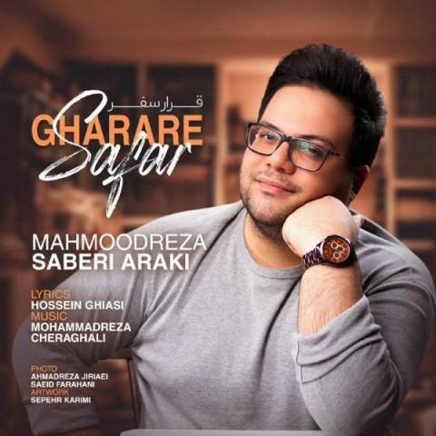 دانلود موزیک جدید محمودرضا صابری اراکی قرار سفر