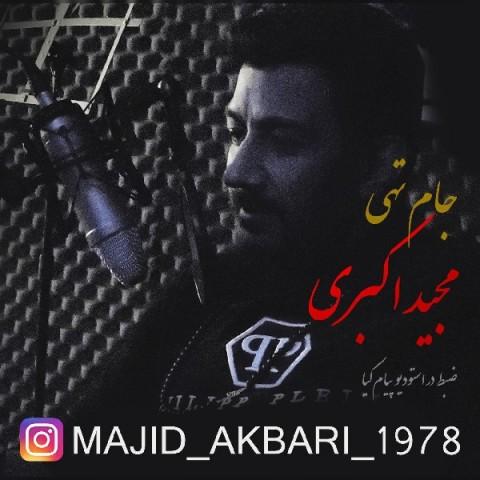 دانلود موزیک جدید مجید اکبری جام تهی